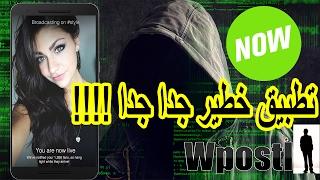 تطبيق اختراق : younow : إختراق كاميرا الحاسوب والهاتف أي بنت في عالم ومشاهدتها مباشرة حذاري !!