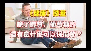 《健康》膝蓋除了,膠質、葡萄糖胺還有食什麼可以保關節?(語音文章)