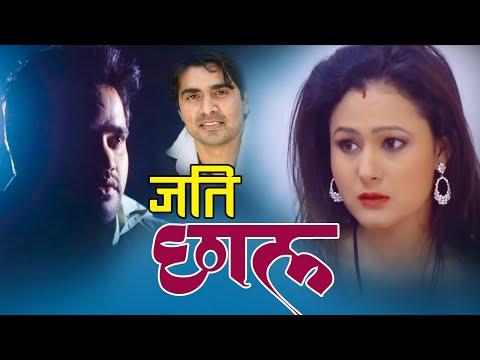 Jati Chhal जती छाल by Raj Sigdel || Full Video || KINARA by Radhika Adhikari || Bindabasini Music