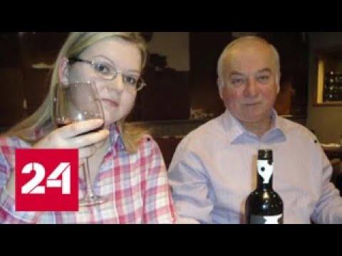 Москва считает, что Сергея и Юлию Скрипаль - похитили - Россия 24