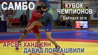 Давид Лориашвили (Грузия) - Арсен Хаджян (Россия). САМБО. КУБОК Чемпионов. Барнаул 22-01-2016