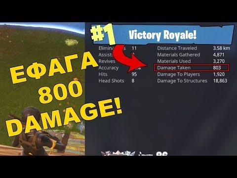 Έφαγα 800 Damage σύνολο! - Το καλύτερο μου παιχνίδι! - Fortnite (Greek)