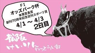 松阪けいりん FⅠ オッズパーク杯 本居宣長賞 創刊70周年記念日刊スポ...