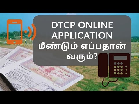 DTCP ONLINE APPLICATION மீண்டும் எப்பதான் வரும்?