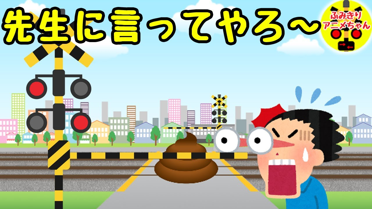 踏切の音にあわせて歌う『先生に言ってやろ』(4パターン)踏切アニメ♪railroad crossing japan song