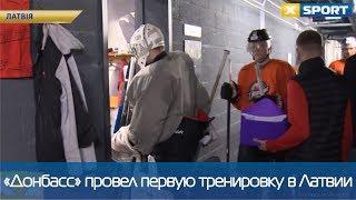 Донбасс провел первую тренировку в Риге. Сюжет XSPORT NEWS