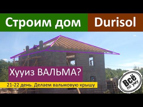 [Перезалив]Строим дом из Durisol. День 21-22. Вальмовая крыша кровля. Стропильная система