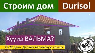 видео Четырехскатная крыша:разновидности,стропильная система