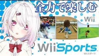 【wiiスポーツ】神ゲーWii Sports。体うごかしてみる。【にじさんじプロジェクト/椎名唯華】