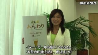 アサヒビールの2013年イメージガール堀口ひかるさん(23)が10日、山形...