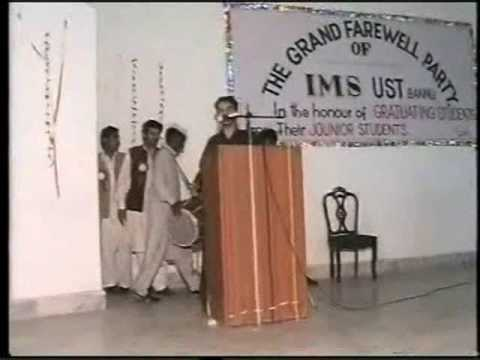 IMS UST BANNU (FAREWELL PARTY PART 02) Travel Video