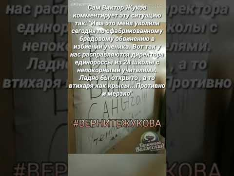 Ученики школы №28 города Волжского требуют вернуть учителя