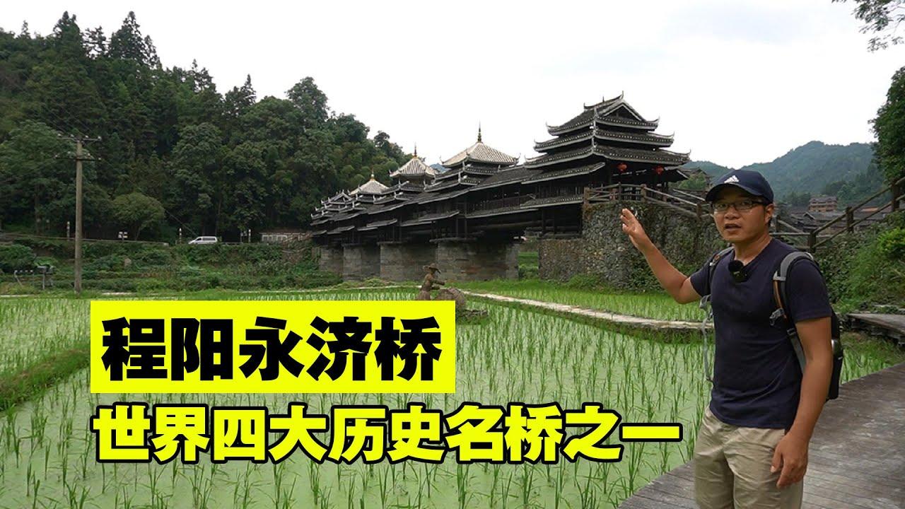 【一游记】世界四大历史名桥之一,广西程阳永济桥,真的很美