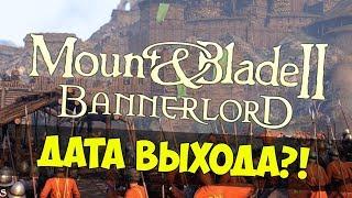 Mount Blade 2: Bannerlord  Дата выхода Системные требования