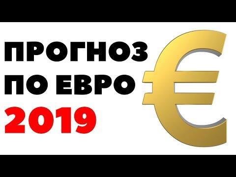 Прогноз по евро на 2019 год. Сколько будет стоить евро в 2019 году
