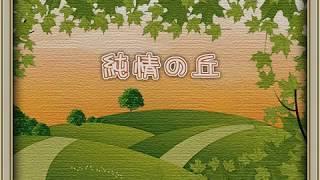 西郷輝彦「純情の丘」 1964年(昭和39年)発売 作詞:水島哲 作曲:北原...