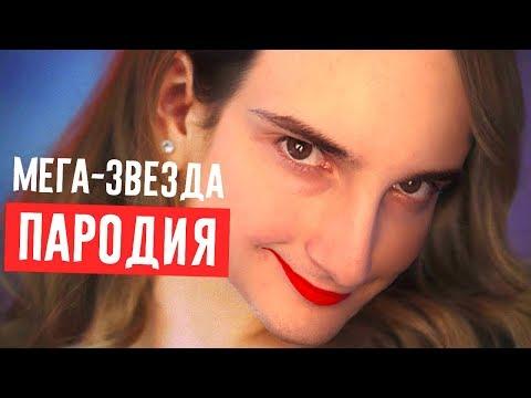 ПАРОДИЯ МАРЬЯНА РО - МЕГА-ЗВЕЗДА