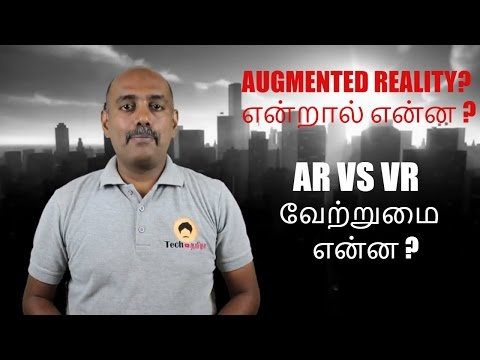 What is Augmented Reality Explained in Tamil   AR vs VR Differences   Tech Tamizha