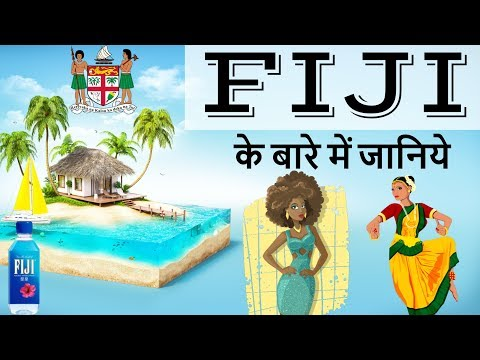 FIJI देश के बारे में जानिये - The Land Of Cannibals - Know everything about Fiji Country