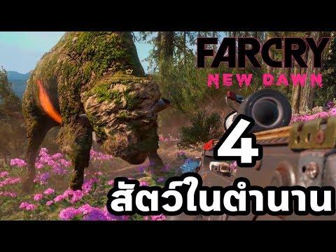 4 สัตว์ในตำนาน ( Legendary Animals ) จาก Far Cry New Dawn thumbnail