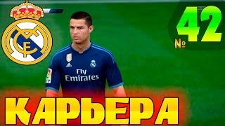 FIFA 16 Карьера за REAL MADRID #42 Необъяснимо, но ФАКТ!!!