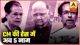 All updates you need to know on Cong, NCP and Sena's meeting