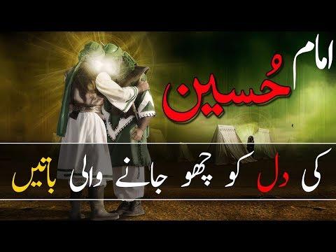 Beutifull Heart Touching Quotes Hazrat Imam Hussain R A Special Muharram 2018