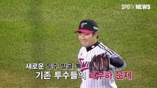 "[KBO리그] 차명석 단장 ""가장 취약한 포지션은 투수""  (스포츠타임)"