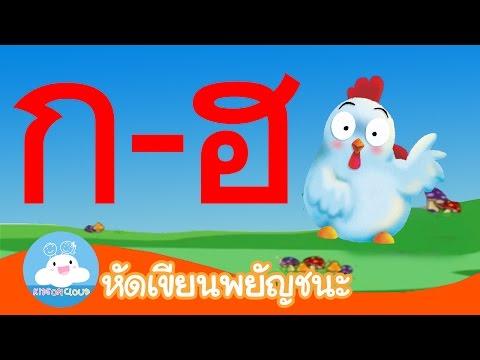 หัดเขียน ก ไก่ - ฮ นกฮูก by KidsOnCloud