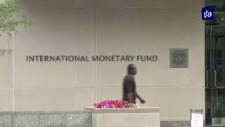 صندوق النقد الدولي يطالب دول الشرق الأوسط توسعة القواعد الضريبية - (30-1-2018)