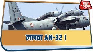 भारतीय वायु सेना के AN-32 विमान का क्या है रहस्य? | Vardaat