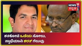 Karnataka Bypoll Results 2019: Hosakote ಕದನದಲ್ಲಿ ಜಯಭೇರಿ ಬಾರಿಸಿದ Sharath Bachegowda
