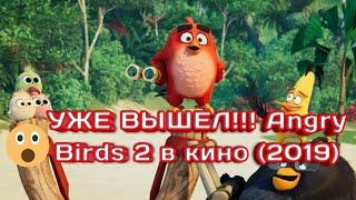 УЖЕ ВЫШЕЛ!!! Angry Birds 2 в кино (2019) СМОТРЕТЬ ОНЛАЙН