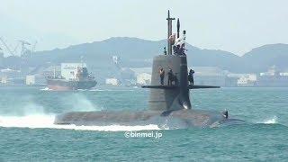 JMSDF Soryu Class Submarine 海上自衛隊そうりゅう型潜水艦 関門海峡東航 2014
