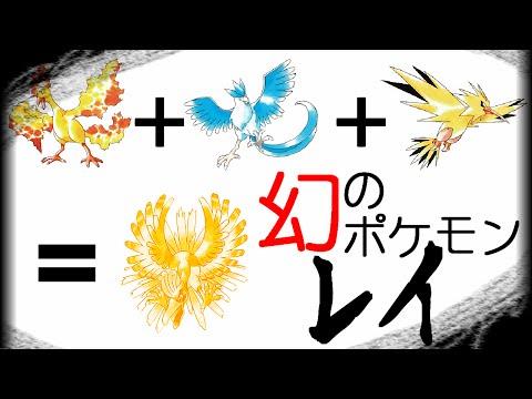 【ポケモン裏話】幻のポケモン「レイ」について【ポケ文句】