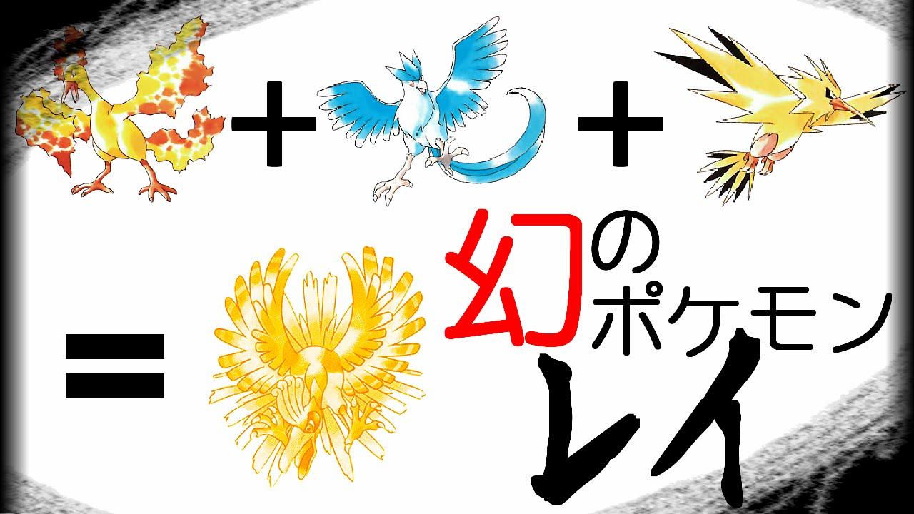 【ポケモン裏話】幻のポケモン「レイ」について【ポケ文句】 2016