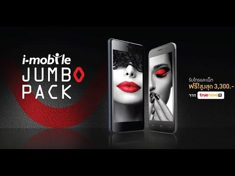 i-mobile Jumbo Pack สุดคุ้ม รับค่าโทรและเน็ต ฟรี!! สูงสุด 3,300 บาท