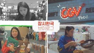 🇰🇷 해외여행을 밥먹듯이 가는 24살 유튜버의 한국일상