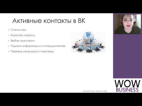 РЕКРУТИНГ В ВК, АКТИВНЫЕ КОНТАКТЫ. Васильева Ирина