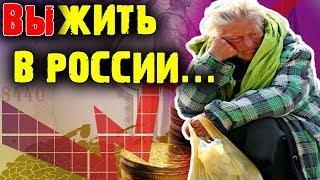 ВЫЖИТЬ В РОССИИ: Чего ждать от экономики в будущем?