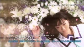 「ヒミツの花園(Short Ver.)」PV(ミルキィ第2幕BD・DVD第4巻映像特典)