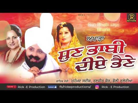 Sun Bhabi Diye Bhane (JukeBox)|| Muhammad Sadiq || Ranjit Kaur || Dolly Guleria || Rick-E Production