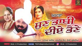 Sun Bhabi Diye Bhane (JukeBox)|| Muhammad Sadiq || Ranjit Kaur || Dolly Guleria || Rick-E Production