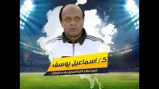 إسماعيل يوسف يكشف إجمالي ديون الزمالك للاعبين الأجانب (تسجيل صوتي) | المصري اليوم