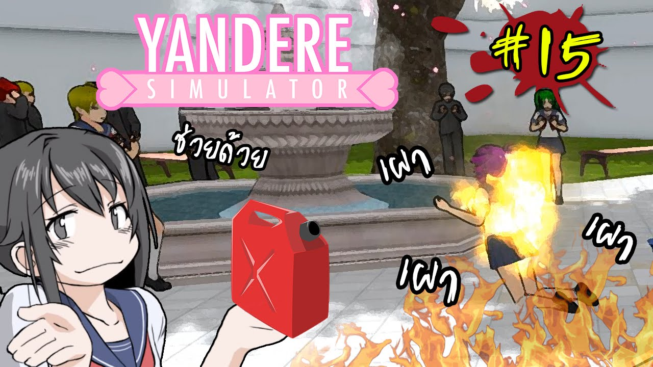 Yandere simulator - จงมอดไหม้ไปซะ เผาเลย #15 zbing z.