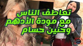 تعاطف الناس مع مودة الأدهم وحنين حسام