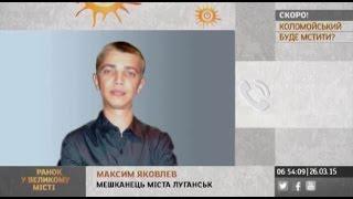 Жители Луганска ездят в Украину через Россию