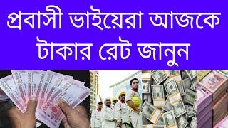 আজকে বিদেশি টাকার রেট কত? ||bangladesh money exchange rate today