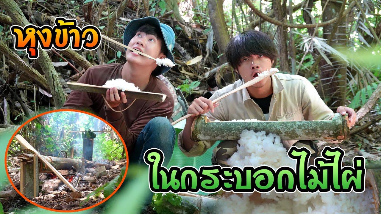 หุงข้าวในป่า..! ตามแบบวิถีดั้งเดิม  ทำยังไงมาดูกันคร๊าบบ..!!  [ Jungle funny ]