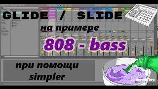Ableton live 9 - Glide / slide на примере 808 басса